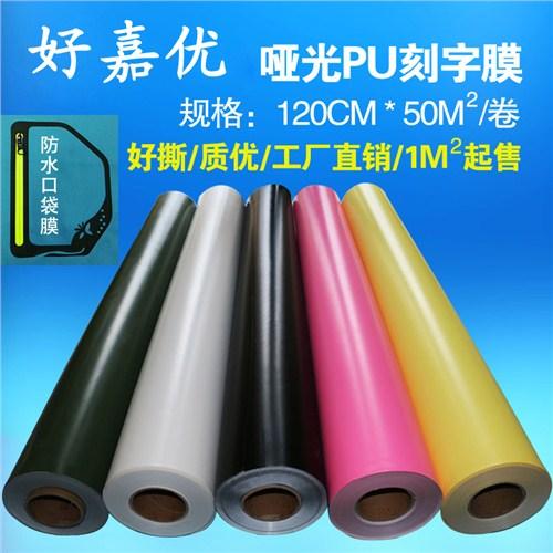 广东透明百美贴热熔膜 厦门好嘉优材料科技供应