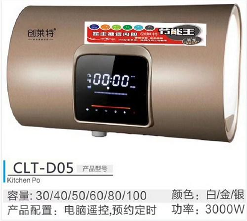 惠济区口碑好储水式热水器哪个牌子好 服务为先 河南莱创商贸供应
