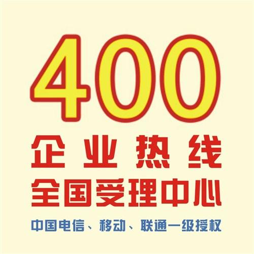 商丘本地400电话如何申请 真诚推荐 河南桔子通信技术供应