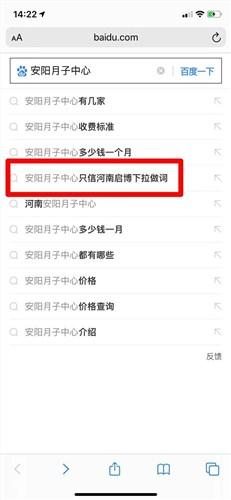 安阳今日头条下拉哪家好 贴心服务 河南启博信息技术供应
