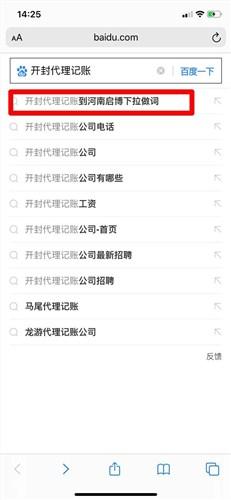 安陽今日頭條下拉公司 來電咨詢 河南啟博信息技術供應