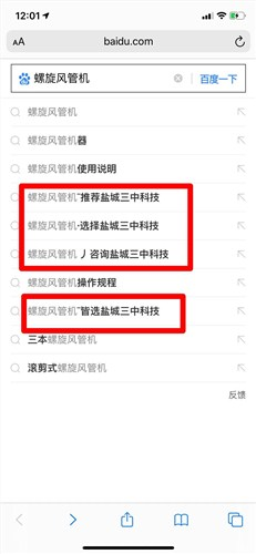 安陽淘寶下拉哪家專業 來電咨詢 河南啟博信息技術供應
