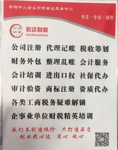 安阳北关区专业个体工商户代办电话,代办