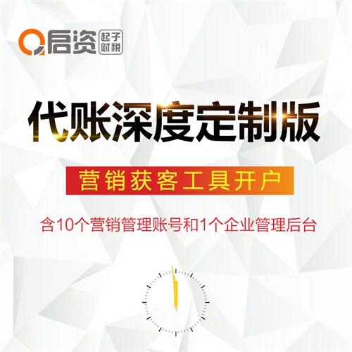 濮阳代理记账哪家正规 河南启资未来信息技术供应