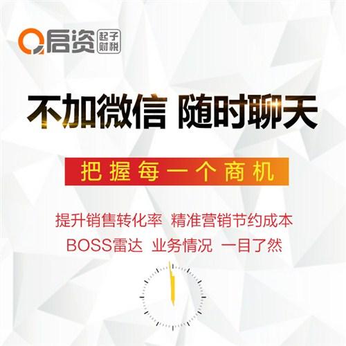 信阳营销系统多少钱 河南启资未来信息技术供应
