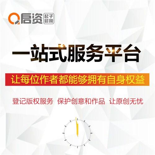 瀍河回族区版权登记的作用是什么 信誉保证 河南启资未来信息技术yabo402.com