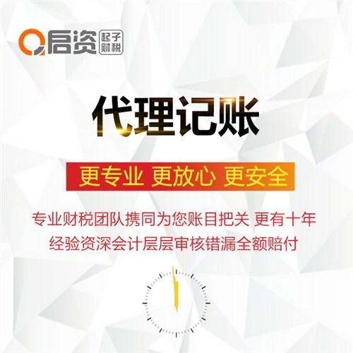 瀍河回族区代理记账公司收费标准 服务至上 河南启资未来信息技术供应