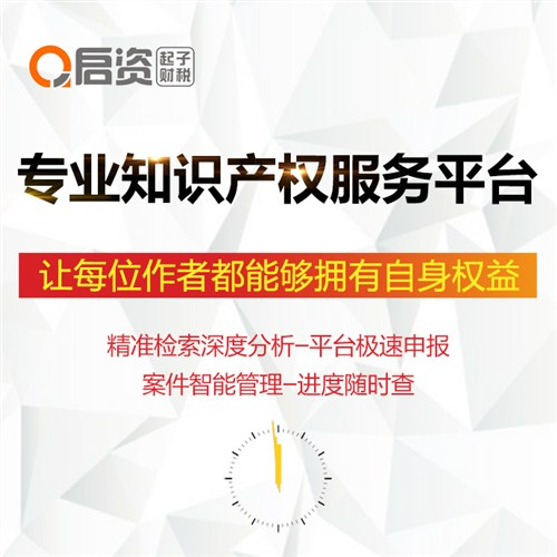 汝阳高企专利申请条件 值得信赖 河南启资未来信息技术供应