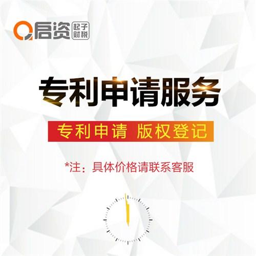 老城区版权专利申请机构 值得信赖 河南启资未来信息技术供应