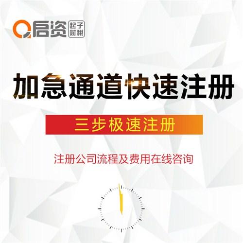 河南个体工商注册要多少钱 来电咨询 河南启资未来信息技术供应
