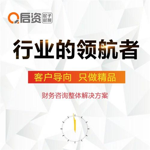 河南财务代理公司的主要业务是什么 河南启资未来信息技术供应