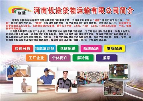濮阳仓储配送价格 值得信赖 河南优途货物运输供应
