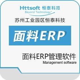 杭州纺织智能仓储信息化管理ERP_恒泰纺织erp_面料跟单APP_面料贸易型ERP定制版