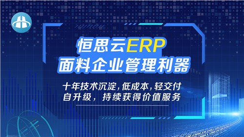 吴江纺织纱线/面料ERP软件_恒泰科技供_免费面料云ERP体验预约中
