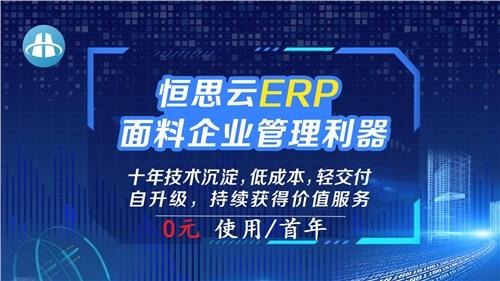 市场上仅此 一款免费版就用恒思面料云ERP(BS款)_恒泰科技供_适用于全国面料企业