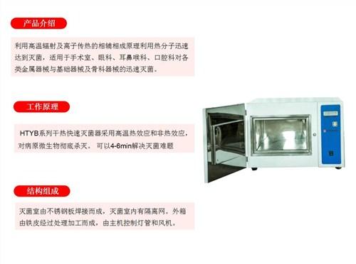 滑县红太阳医疗器械有限公司