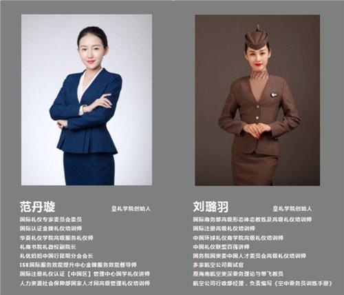 昆明空乘礼仪教学师18108825783 云南皇礼礼仪学院