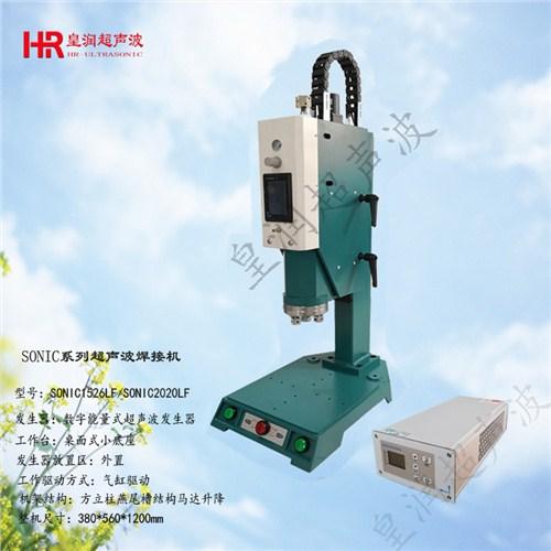20K超声波塑料焊接机厂商推荐 高精密塑料焊接机价格多少 皇润超声上海制造