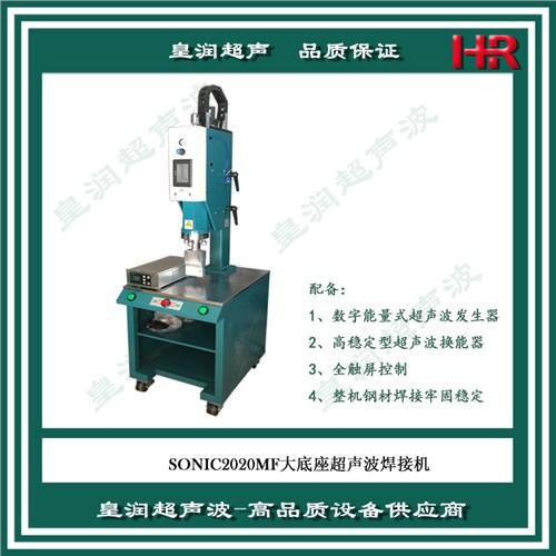 苏州昆山新能源超声波塑焊机15KHZ超声波塑料焊接机 上海皇润超声波供