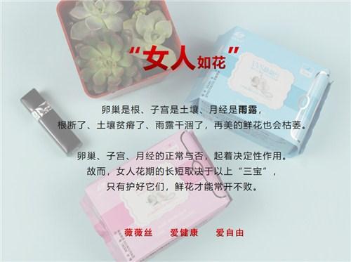 山东VVS薇薇丝天然蚕丝卫生巾行业专家在线为您服务 诚信服务「华尚供应」