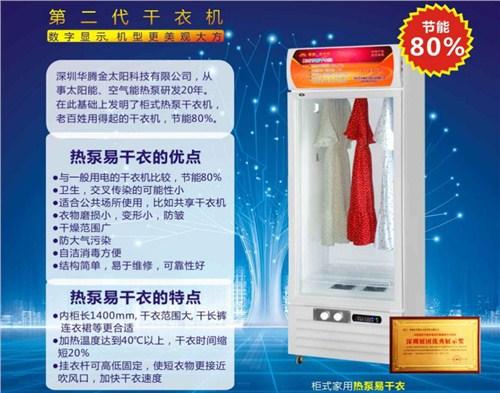 深圳金太阳共享干衣机销售价格,金太阳共享干衣机