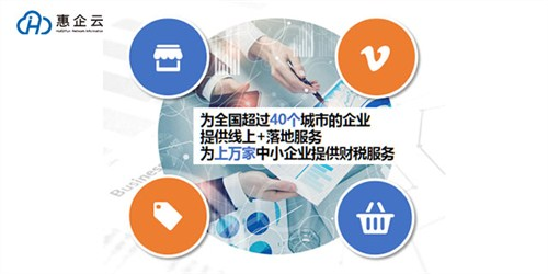 北京专业外包税务筹划排名「惠企云网络信息供应」