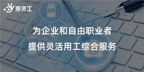 湖北劳务合作灵活用工税筹 欢迎来电 惠企云网络信息供应