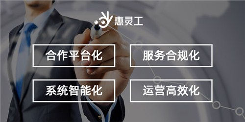 广东灵活用工基本方法 创造辉煌 惠企云网络信息供应