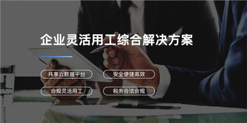 湖北惠灵工灵活用工品牌 和谐共赢 惠企云网络信息供应