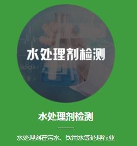 天津專業水處理劑檢測儀器 上海華嚴檢測技術供應
