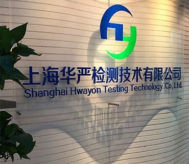 廣東食品水處理劑檢測中心 上海華嚴檢測技術供應
