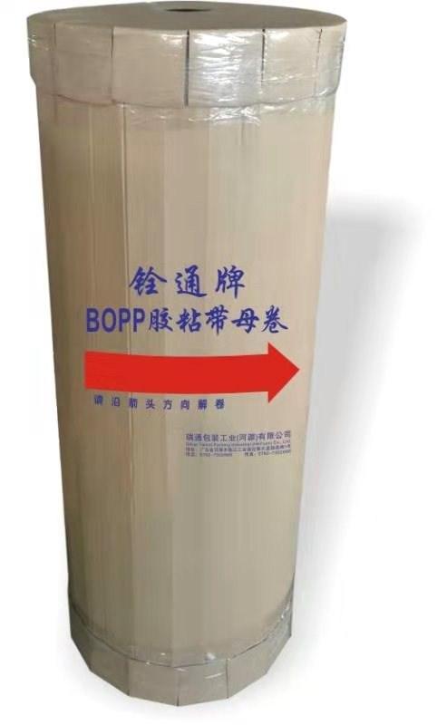 廣東正規BOPP半成品誠信企業推薦 服務至上 河源瑞通包裝工業供應
