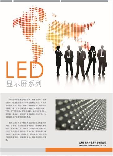 智能LED显示屏价格,LED显示屏
