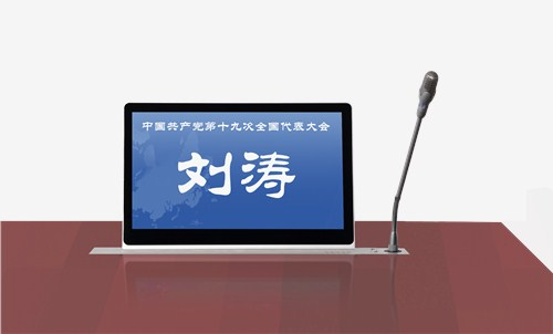 杭州锐进科技无纸化多媒体会议终端产品厂家