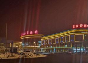 新疆餐饮商铺怎么样 新疆君豪乌五同城房地产开发供应