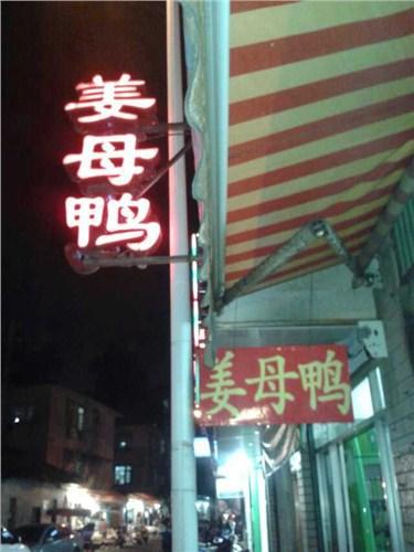 有名的姜母鸭的做法哪家好吃 欢迎来电「甘棠宫(赵珍)姜母鸭」