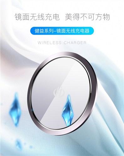 广州正规无线充电器诚信企业推荐,无线充电器