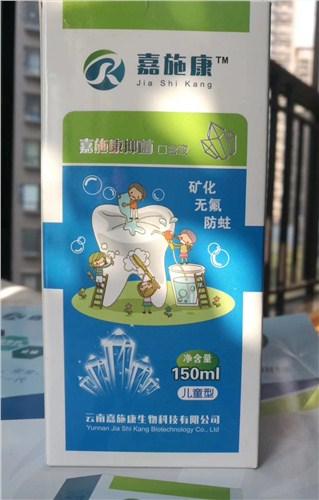广东哪个品牌儿童抑菌口含液可以预防龋齿吗 推荐咨询 云南嘉施康生物科技供应