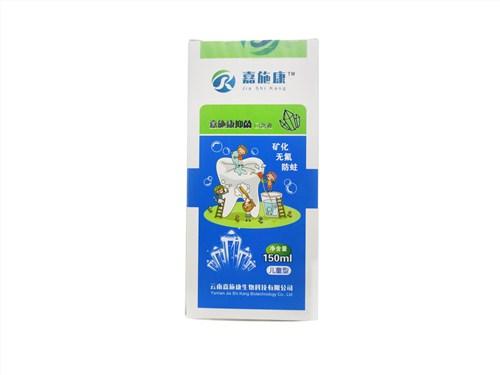 昆明哪款儿童抑菌口含液长期使用好吗 欢迎咨询 云南嘉施康生物科技供应