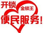 九月華城開鎖電話15529528001 防盜門換鎖「西安金鎖王安防科技供應」