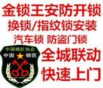 高新水晶城保险柜开锁备案单位13891998987 值得信赖 西安金锁王安防科技供应
