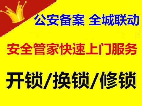 陕西有那些换锁要多少钱 门禁维修 西安金锁王安防科技供应