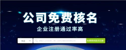 江西优质工商注册诚信企业 信息推荐 九江快又好财税服务供应