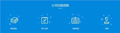 江西知名工商注册高品质的选择 欢迎咨询 九江快又好财税服务供应