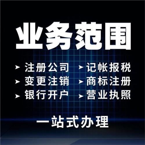 九江职业公司注册推荐 诚信互利 九江快又好财税服务供应