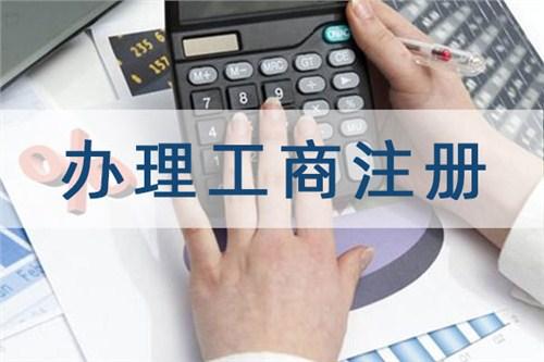 九江职业工商注册服务放心可靠 诚信服务 九江快又好财税服务供应