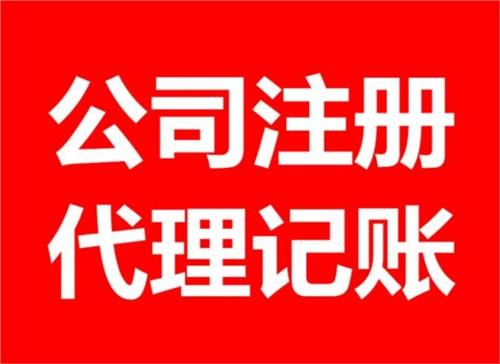 江西代理记账品牌企业 欢迎来电 九江快又好财税服务供应