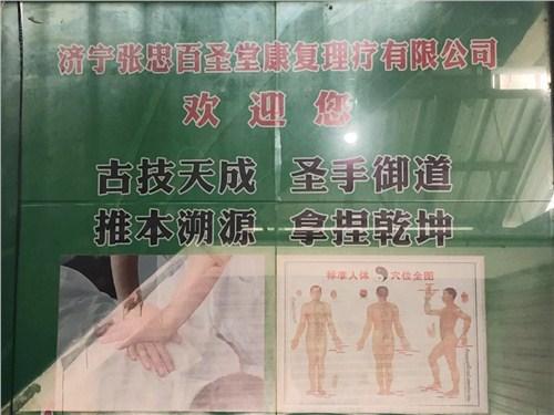 江苏中医推拿班常用指南 百圣堂供