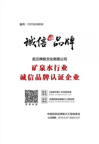 天然矿泉水招商「武汉禅极文化供应」