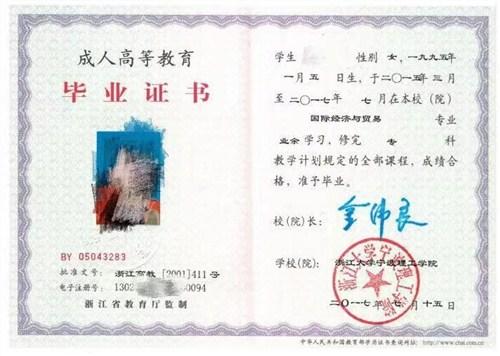 江北区成人学历文凭价格,成人学历文凭